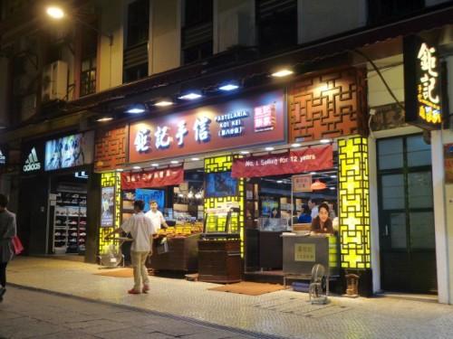 Pastelaria Koi Kei Senado Macau