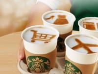 BPI Starbucks Credit Card Promo