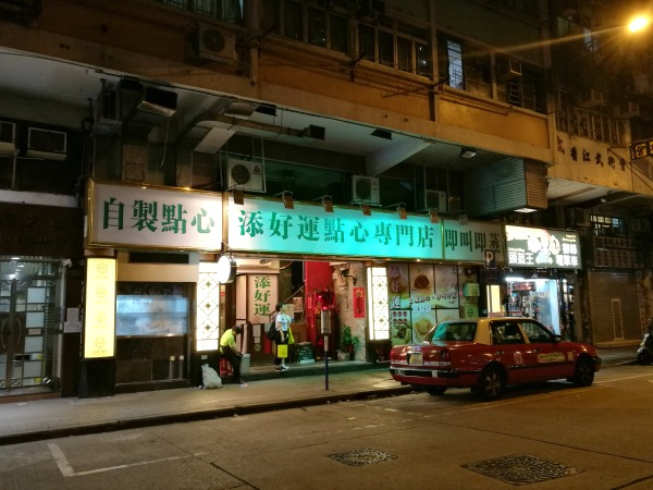 Tim Ho Wan Sham Shui Po