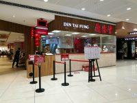 Din Tai Fung Megamall