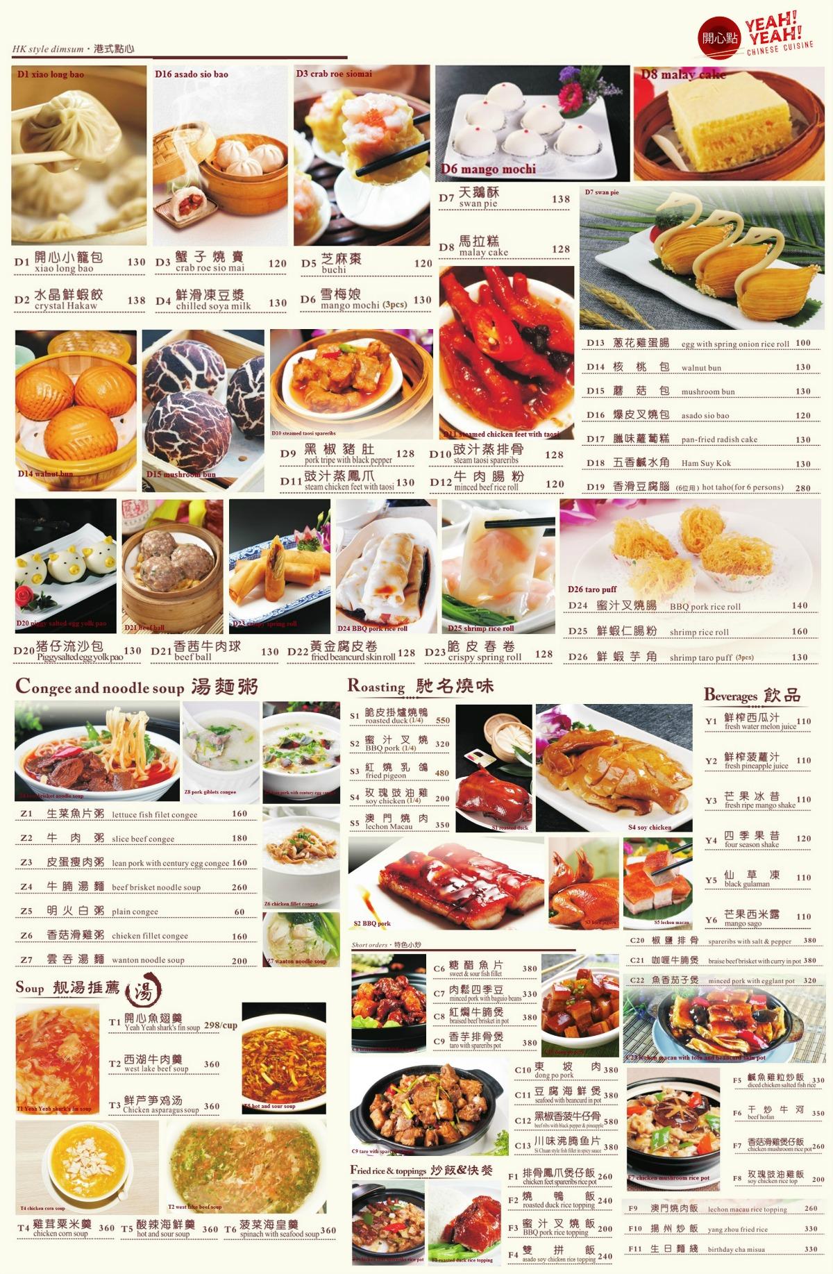 Yeah Yeah Chinese Cuisine Menu